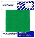 Шнур плетеный Универсал длина 20 м, на карточке - диаметр 2 мм, Зеленый