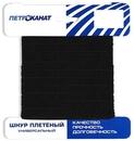 Шнур плетеный Универсал длина 20 м, на карточке - диаметр 2 мм, Черный