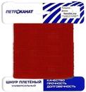 Шнур плетеный Универсал длина 20 м, на карточке - диаметр 2 мм, Красный