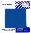 Шнур плетеный Универсал длина 20 м, на карточке - диаметр 2 мм, Синий