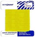 Шнур плетеный Универсал длина 20 м, на карточке - диаметр 2 мм, Желтый