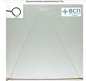 Косынка рыболовная УСИЛЕННАЯ из скрученной лески 0,18*3, ячея 55мм, 3 шт.