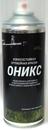Краска оружейная Оникс черная, аэрозоль 400 мл.