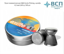 Пули пневматические H&N Excite Plinking калибр 4,5 мм 0,48 гр, 500 шт.