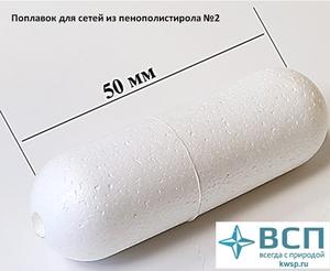 Поплавок №2 полистирол, 50х25х8мм, плавучесть 25-30г, 1000 шт.