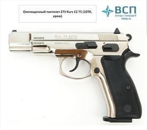 Охолощенный пистолет Z75 Kurs CZ 75 под патрон 10TK, хром