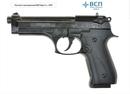 Охолощенный пистолет B92-СО Kurs (Beretta) 10ТК