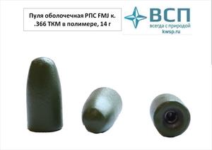 Пуля оболочечная РПС FMJ в полимере 14 гр, калибр .366 ТКМ, 25 шт.