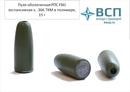 Пуля оболочечная РПС FMJ экспансивная в полимере 15 гр, калибр .366 ТКМ, 25 шт.