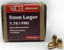 Пуля БПЗ оболочечная 9 mm Luger FMJ-120, 7.78 г, латунь, 50 шт.