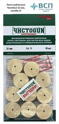 Патчи войлочные ЧистоGun, d-21мм - 12 калибр, 10 штук