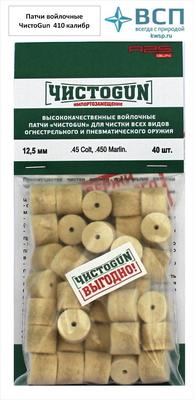 Патчи войлочные ЧистоGun 410 калибр, d-12,5 мм, 40 шт.