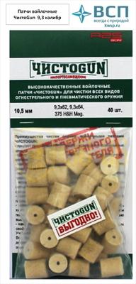Патчи войлочные ЧистоGun 9,3 калибр, d-10,5 мм, 40 шт.