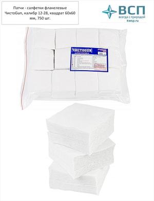 Патчи - салфетки фланелевые ЧистоGun, калибр 12-28, квадрат 60х60 мм, 750 шт.