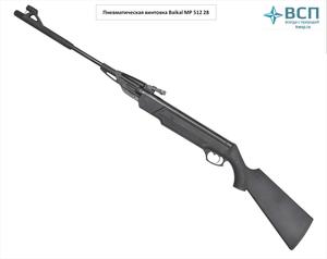Пневматическая винтовка Baikal МР 512 28 с пазом под оптику